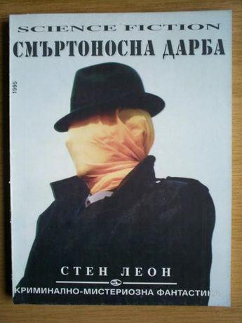 """""""Смъртоносна дарба"""", криминален роман, научна-фантастика от Стен Леон"""