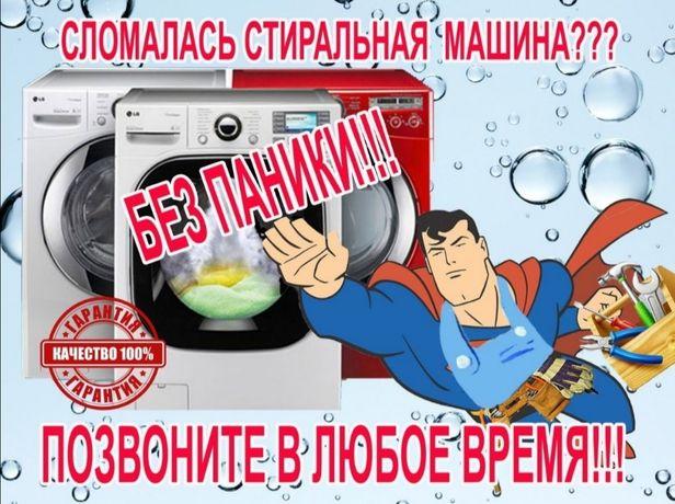Ремонт стиральных Алматы и Алматинская область