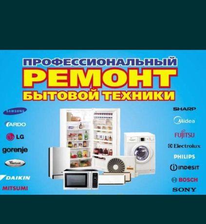 Ремонт холодильников Стиральных машин В Талдыкоргане