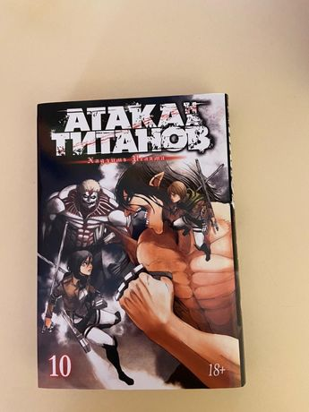 продам мангу атака титанов