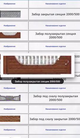 формы для декоративных заборов