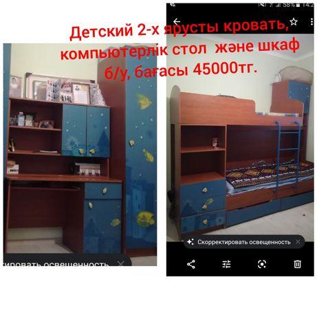 Детский 2-х ярусн.кровать,компью.стол,шкаф