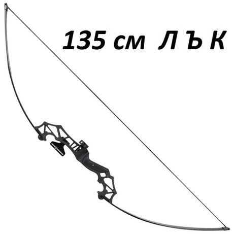 Висок 135см лък , стрели