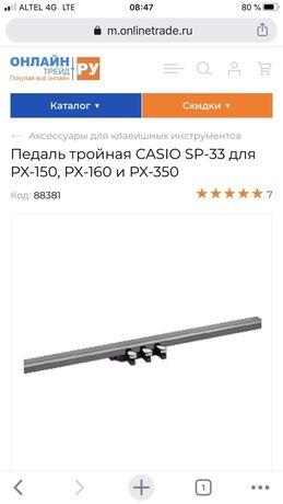 Продам тройную педаль для цифрового пианино Casio