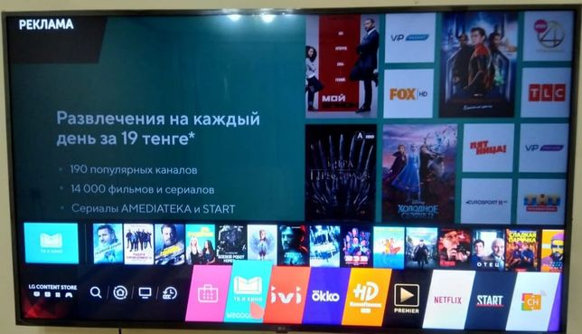 """Кинотеатр LG 4К Smart TV """"65"""" дюйм"""