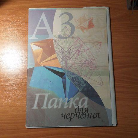 А3 бумага, папка для черчения и рисования