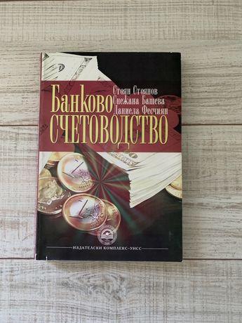 Учебник Банково счетоводство- унсс