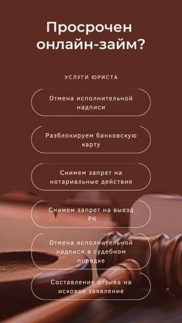 Поможем отменить судебное решение!