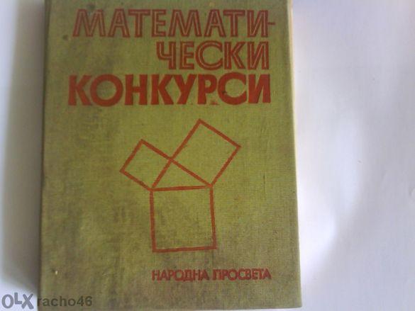 използвани учебници