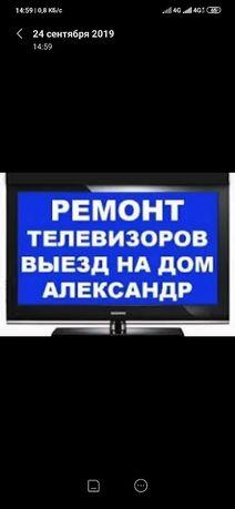 Телемастер.Ремонт телевизоров