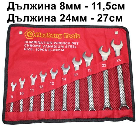Комплект Звездогаечни Ключове 10 бр. 8мм-24мм Хром Ванадий Стомана
