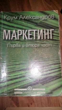 Учебник Маркетинг