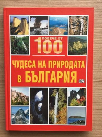 Повече от 100... Чудеса в България - 3 енциклопедии за 49 лева