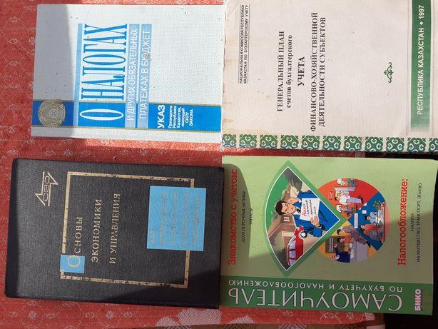 Учебники по экономике, бухгалтерии