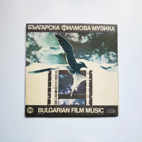 Българска Филмова Музика - нови грамофонни плочи - промо