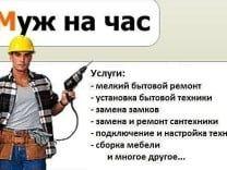 Электрик с выездом