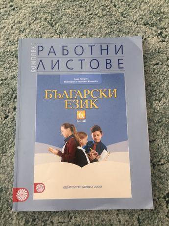 Работни листове по български език за 6 клас