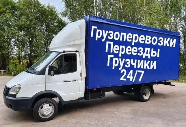 Грузоперевозки Газель Вывоз мусора. Грузчики
