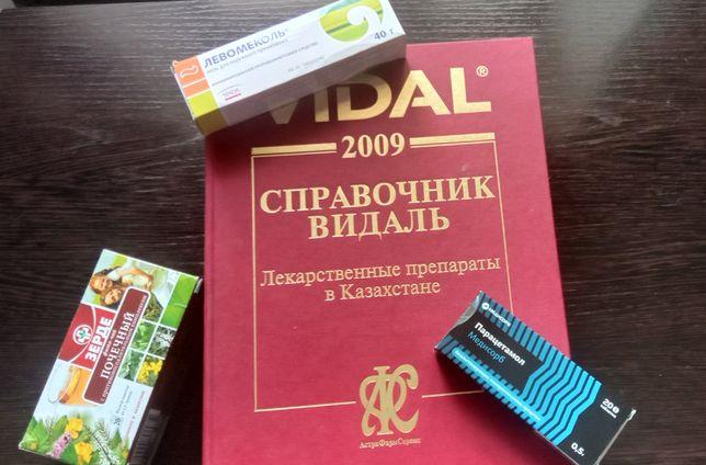 Книга медецинская