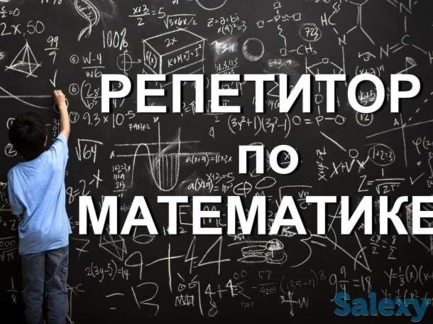 Репититор по математика с 5 по 9класс