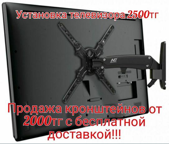 Продажа фабричных крепежей кронштейнов крепления для телевизора