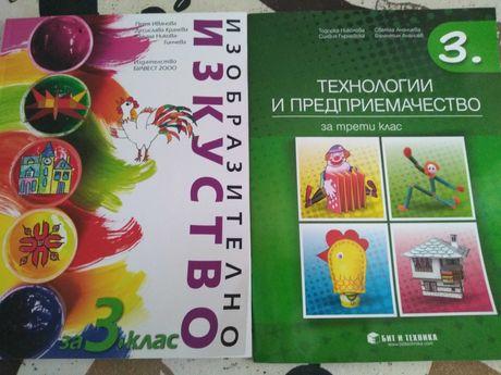 Учебник Изобразително изк., учебник и по Технологии и предприем. 3 кл.