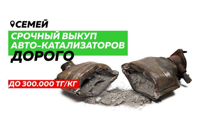 Выкуп Авто-Катализаторов и Сажевых Фильтров в Семее!