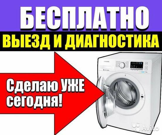 Ремонт стиральных машин автомат г. Атырау