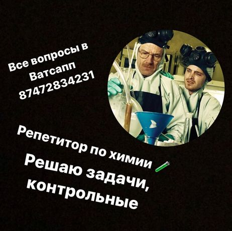 Услуги репетитора по химии (школьники, студенты)