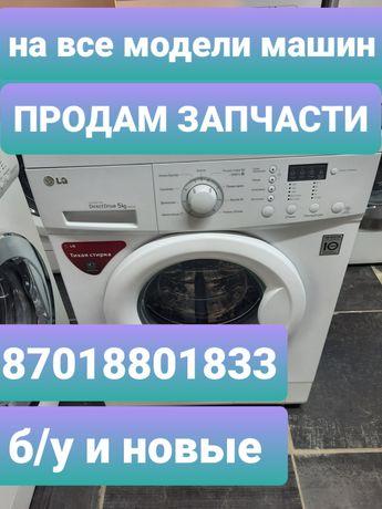 Запчасти для стиральных машин автомат