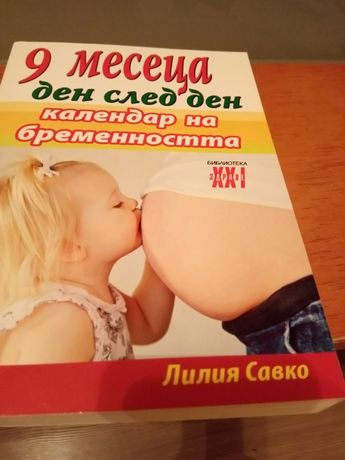 Книга за бременността
