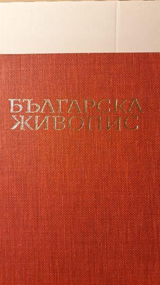 Българска живопис