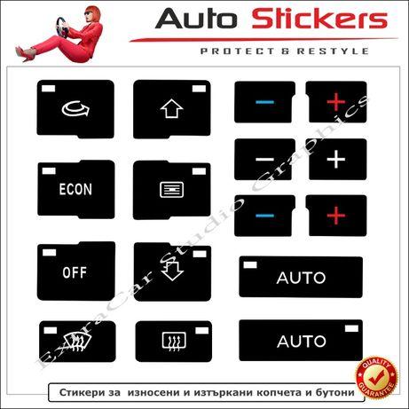 Стикери (Лепенки) за износени и изтъркани копчета и бутони-Audi A4