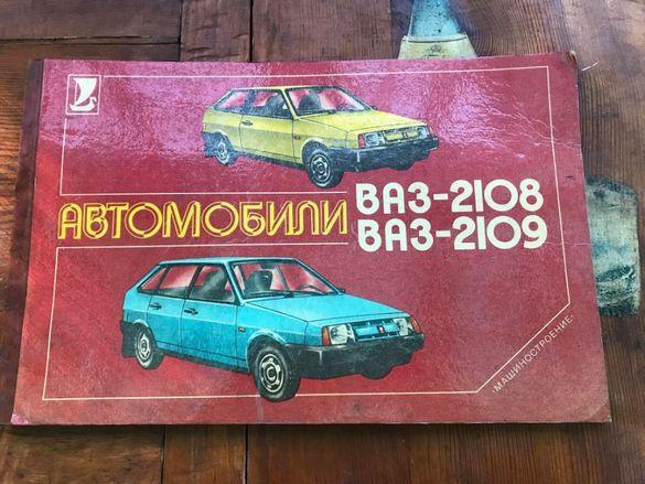 """Техническа Книга """"Автомобили ВАЗ-2108, ВАЗ-2109"""""""