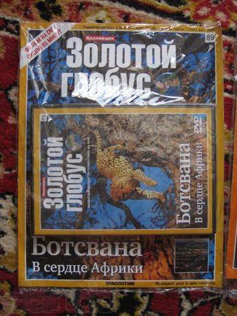 Журнал «Золотой глобус», №№ 44, 89, 100