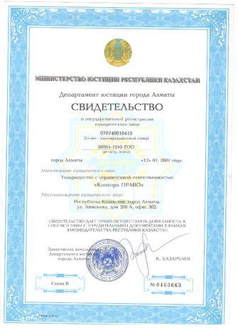 Регистрация ТОО. Открытие Филиалов, Фондов, Организаций инвалидов.