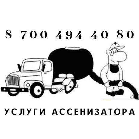 Откачка канализаций , Септик , Туалет , Гавновоз , Услуги Ассенизатора