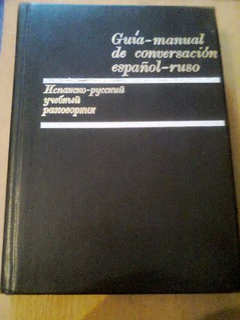 Испанско-руски разговорник