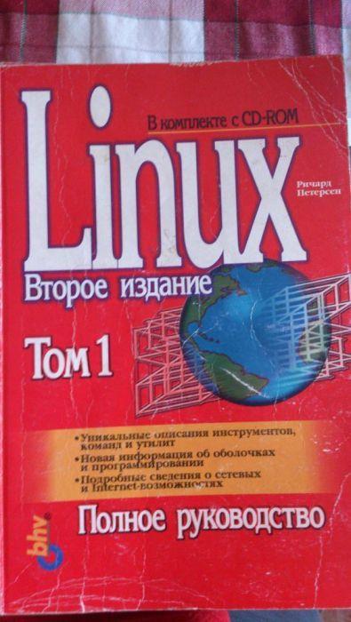 LInux пълное руководство РУСКИ ЕЗИК