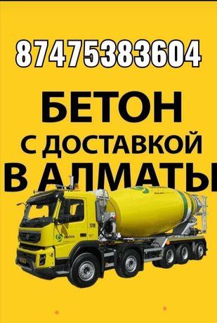 Бетон Миксер всех марок Алматы и областиМ150 М200 М250 М300 М350 М400