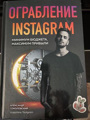 Продам книгу для СММшиков