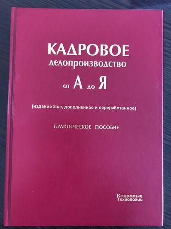Продам или обмен на др книги
