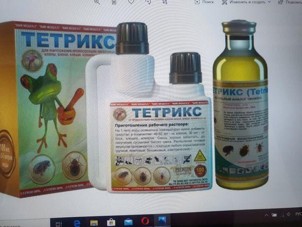 ТЕТРИКС - от КЛОПОВ! Проф. средство от клопов, клещей, блох, комаров