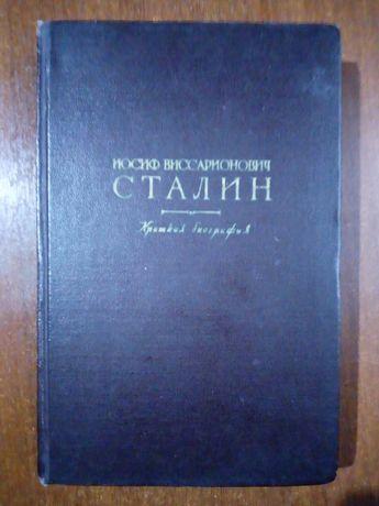Сталин. Краткая биграфия