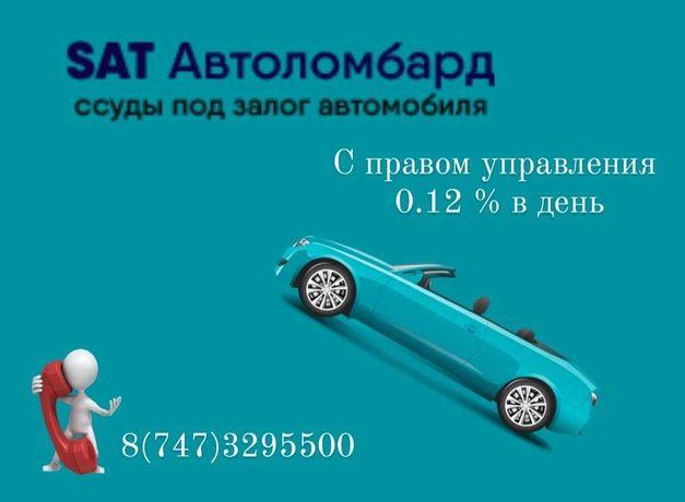 Автоломбард в Алматы. Микрокредиты под залог  автомобилей 0,12% в день