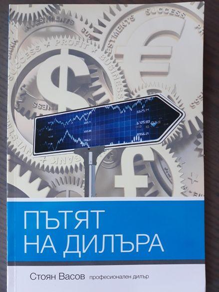 """Книга за Forex и CFD търговия """"Пътят на Дилъра"""""""