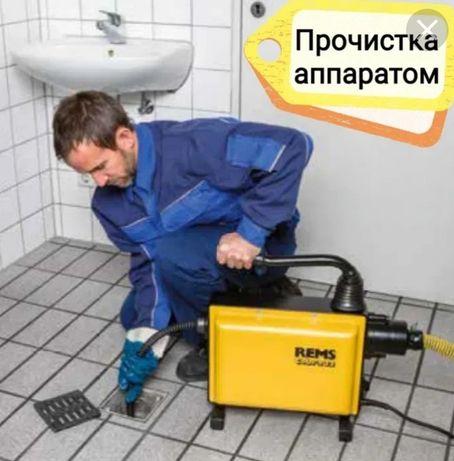 Услуги сантехника прочистка канализаций любой сложности  апаратом