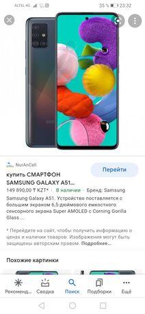 Продам Samsung A51 64 гик