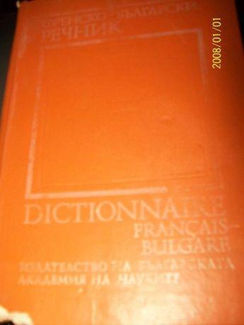 страхотен френско-български и българо-френски речници пълна версия