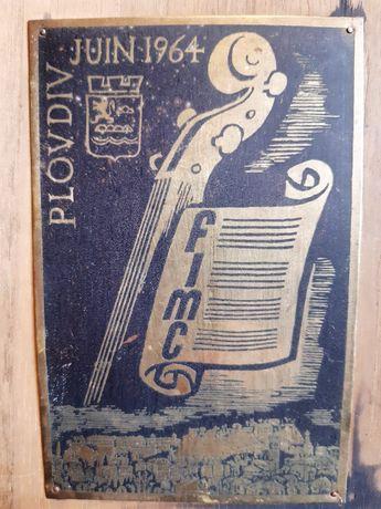 Винтидж плакет от 1964 година.